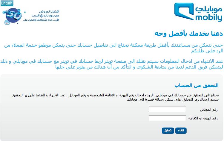 اربط حسابك معنا هل تقوم شركة موبايلي ببناء ملفات شخصية لمشتركيها خصوصية المعلومات