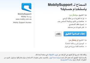 MobileTwitterAppA